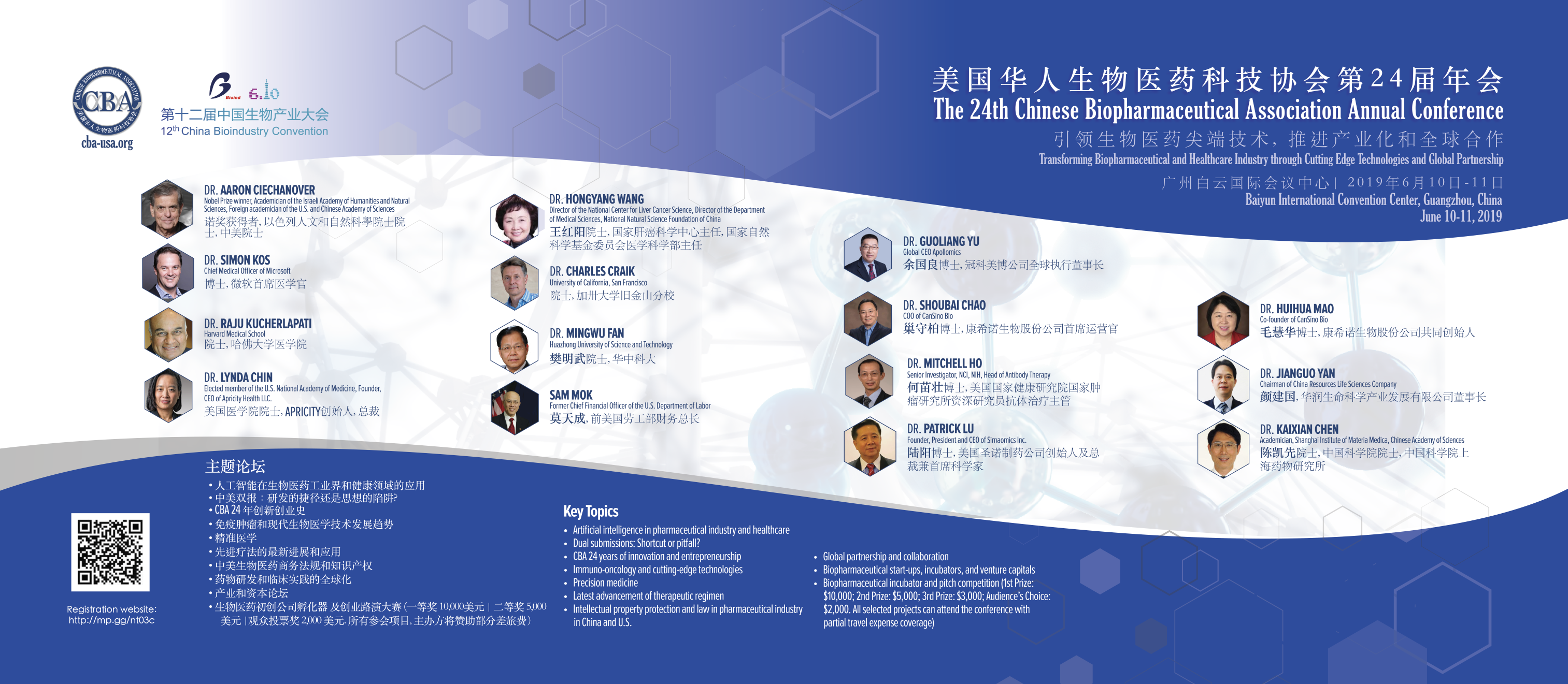 2019 CBA Annual Conference | Chinese Biopharmaceutical